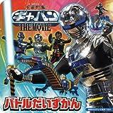 (TV picture book of 1551 Kodansha) Space Sheriff Gavan THE MOVIE Battle Encyclopedia (2012) ISBN: 4063445518 [Japanese Import]