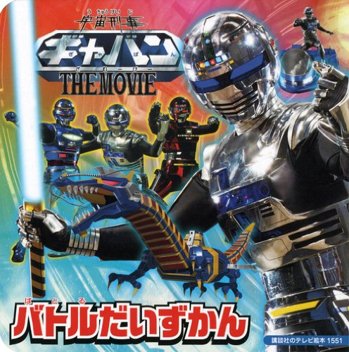 (TV picture book of 1551 Kodansha) Space Sheriff Gavan THE MOVIE Battle Encyclopedia (2012) ISBN: 4063445518 [Japanese Import]
