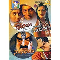 Nagamandala/Yaare Nee Mohiniyu/Nagabharana (3-in-1 Movie Collection)