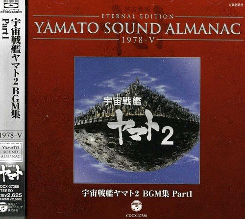 CD : Animation - Eternal Edition Yamato Sound Almanac 1978-5 Uchuu (Blu-Spec CD, Japan - Import)