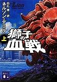 獅子の血戦(上) (講談社文庫)