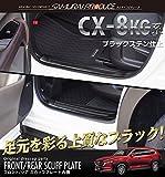 サムライプロデュース CX8 CX-8 KG系 スカッフプレート 内側 ブラックステン 内装品 カスタム パーツ