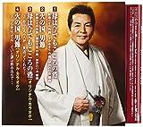 Kaname Watanabe - Haha Wa Ima Demo Kokoro No Minato / Hi No Kuni Otoko Bushi [Japan CD] CRCN-8013