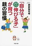 「自分でグングン伸びる子」が育つ親の習慣 (PHP文庫)