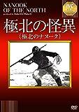 極北の怪異(極北のナヌーク) 《IVC BEST SELECTION》 [DVD]