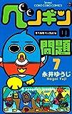 ペンギンの問題 7 (てんとう虫コロコロコミックス)