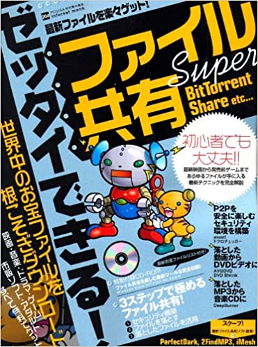 The 204 Course Intensive Special Super PC GIGA Share File Can Be Absolutely INFOREST MOOK 2007 ISBN 4861902568