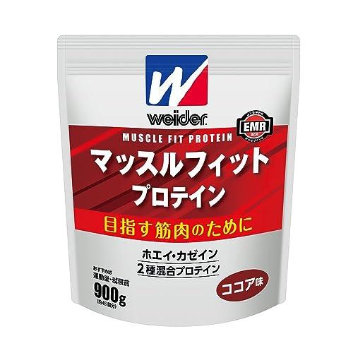 ウイダーマッスルフィットプロテインココア味(900g)特許成分EMR配合