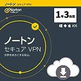 ノートン セキュア VPN(最新)|1年3台版|オンラインコード版|iOS/Windows/Android/Macintosh対応