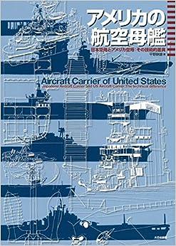 アメリカの航空母艦: 日本空母とアメリカ空母:その技術的差異 (日本語) 大型本 – 2016/8/25