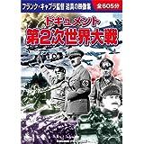 ドキュメント 第2次世界大戦 DVD10枚組 BCP-021