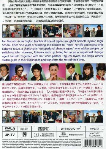 2010 Japanese Drama : Angel Bank w/ Eng Sub