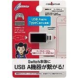 CYBER ・ USB A-TypeC変換コネクター ( SWITCH 用) ブラック - Switch