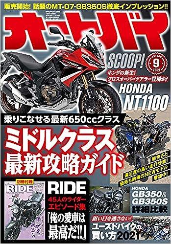 [雑誌] オートバイ 2021年09月号