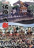 江戸優り「佐原の大祭」DVD
