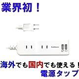 カシムラ 国内・海外兼用 4口電源タップ Aタイプ 2USB 2.1A 1m TI-175