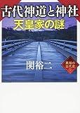 古代神道と神社 天皇家の謎 異端の古代史① (ワニ文庫)