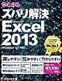 ズバリ解決 Microsoft Excel 2013