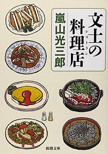 文士の料理店 (新潮文庫)