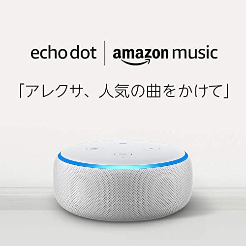 Echo Dot 第3世代 サンドストーン + Amazon Music Unlimited