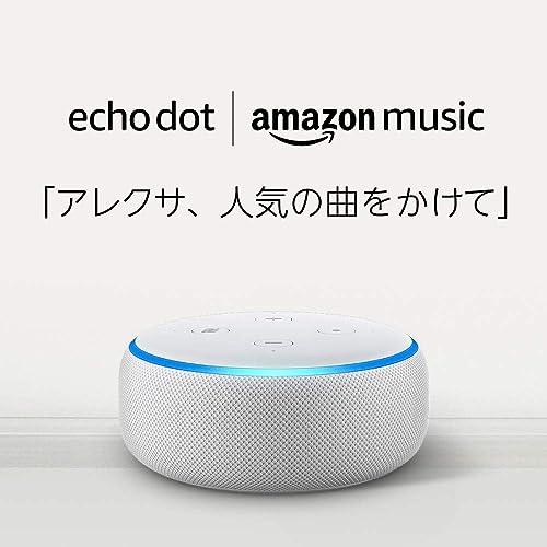Echo Dot 第3世代 サンドストーン + Amazon Music Unlimited