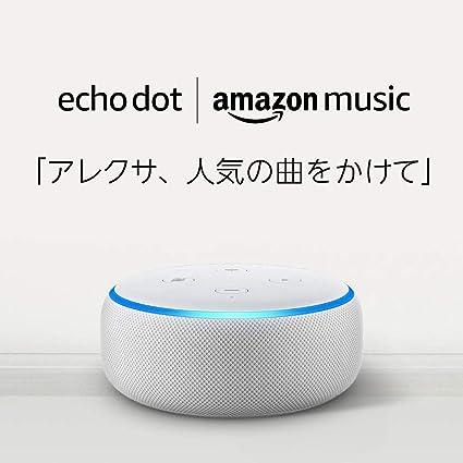 Echo Dot (エコードット)第3世代 - スマートスピーカー with Alexa、サンドストーン + Amazon Music Unlimited(個人プラン6か月分 *以降自動更新)