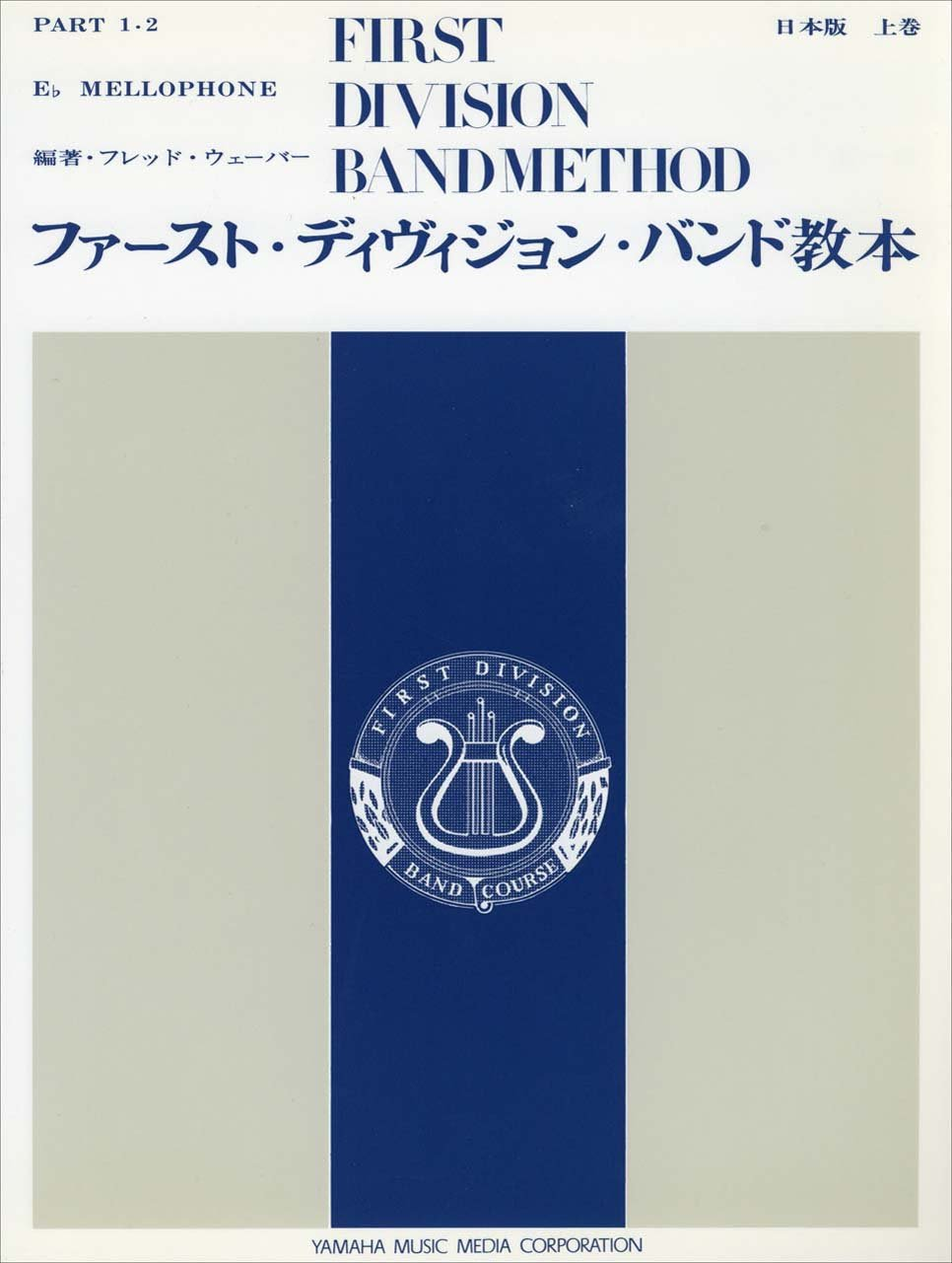 Fāsuto divijon bando kyōhon : E furatto merofōn : Nihonban. jōkan pt.1 2 pdf epub