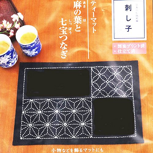 Olympus Sashiko Fabric - Sashiko Placemat Kit # 311 - Asanoha & Seven Treasures - Navy - Japanese Embroidery