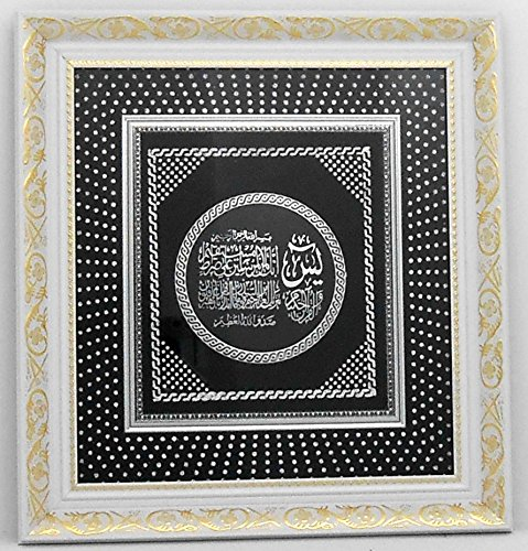 Islamic Muslim Wood Frame – Surah Yassin - Home Decorative by Nabil's Gift Shop