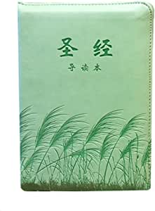 La Biblia /Santa Biblia /La Biblia En Chino / Cañas Verdes