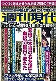 週刊現代 2017年 4/15 号 [雑誌]
