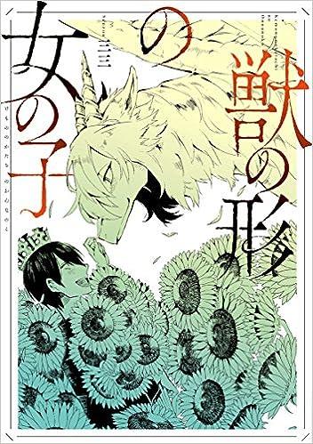 獣の形の女の子 (ZERO-SUMコミックス) コミックス – 2018/6/25
