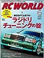 RC WORLD(ラジコンワールド) 2017年 06 月号 [雑誌]