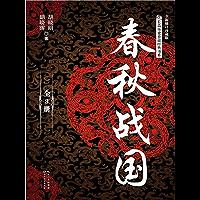 春秋战国(全三册)(长篇历史小说经典书系)
