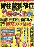 脊柱管狭窄症克服マガジン 腰らく塾(2) 2017年 04 月号 [雑誌]: わかさ 増刊