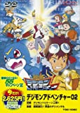 Animation - Digimon Adventure 02 [Japan LTD DVD] DUTD-2007