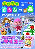 Tobidase Doubutsu no Mori (Animal Crossing : New Leaf) Perfect Guidebook (Nintendo 3DS Game Book) [Japanese Edition] (Animal crossing)