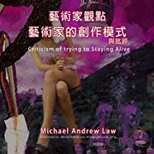 Criticism of trying to Staying Alive: Michael Andrew Law's Artist Perspective Series (Volume 12)