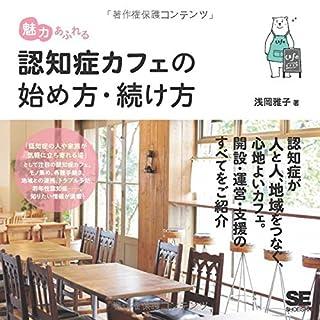 魅力あふれる認知症カフェの始め方・続け方 | 浅岡 雅子 |本 | 通販 | Amazon