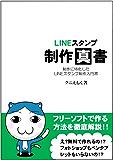 LINEスタンプ制作真書 ~制作に特化したLINEスタンプ制作入門書~