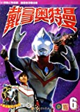 Ultraman Dyna 6 (Chinese Edition)
