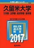 久留米大学(文学部・法学部・経済学部・商学部) (2017年版大学入試シリーズ)