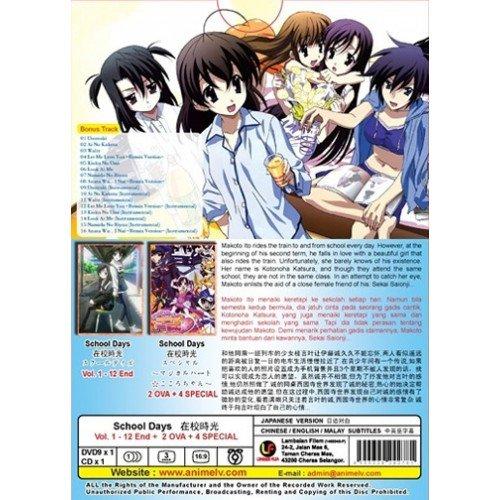 Amazon School Days DVD Vol 1