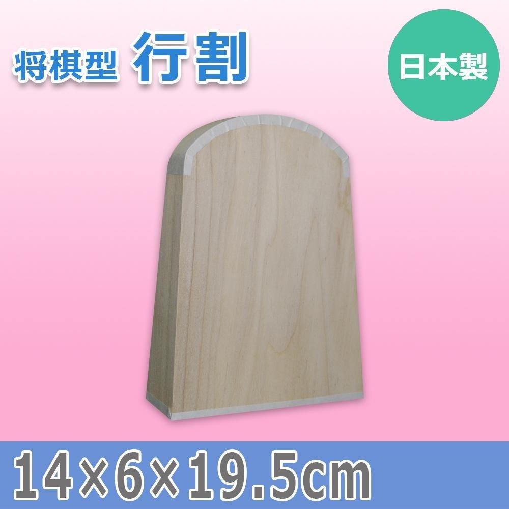 日本製 将棋型 行割 15603 家電 生活家電 ab1-1167332-ah [簡素パッケージ品] B07DTHCRDN