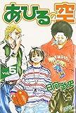 Ahiru no Sora Vol.5 ( Japanese Edition )