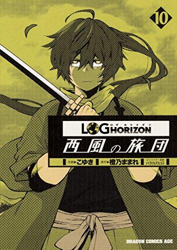 ログ・ホライズン 西風の旅団 10 (ドラゴンコミックスエイジ こ 3-1-10)