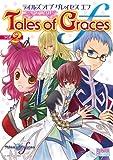 テイルズオブグレイセスエフコミックアンソロジー 2 (IDコミックス DNAメディアコミックス)