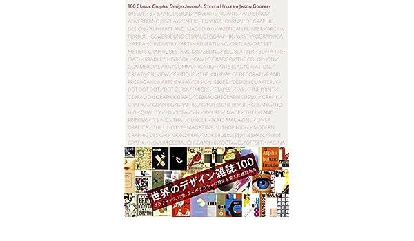 世界のデザイン雑誌100 グラフィック,広告,タイポグラフィの歴史を変えた雑誌たち: 9784907583064: Amazon.com: Books