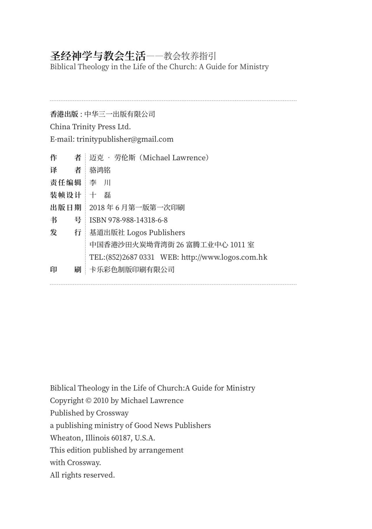 圣经神学与教会生活--教会牧养指引(Biblical Theology in the Life of the Church: A Guide for  Ministry): 迈克·劳伦斯(Michael Lawrence), 施赖纳, ...