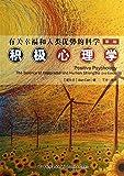 积极心理学:有关幸福和人类优势的科学(第2版)